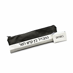 Leather Havdalah Set - Horizontal CHOOSE A COLOR (Includes Lucite Havdalah card)