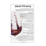 Lucite Kiddush YT Card- Painted